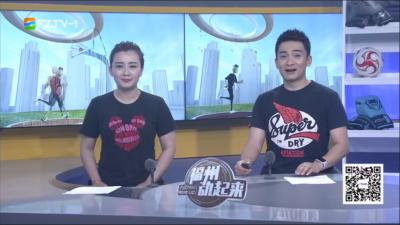 【2019.11.2】《福州动起来》