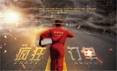 外卖题材院线电影《疯狂订单》福州开机,定档明年暑期!