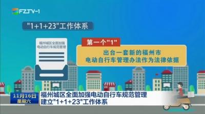 """福州城区全面加强电动自行车规范管理 建立""""1+1+23""""工作体系"""