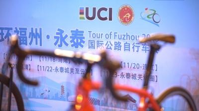 2019环福州·永泰国际公路自行车赛开幕