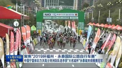 """聚焦""""2019环福州·永泰国际公路自行车赛"""" 收官站贯穿新老城区 感受魅力永泰"""