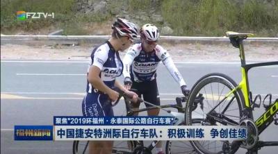 """聚焦""""2019环福州·永泰国际公路自行车赛"""" 中国捷安特洲际自行车队:积极训练 争创佳绩"""