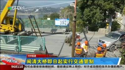 闽清大桥即日起实行交通管制