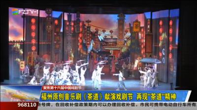 """福州原创音乐剧《茶道》献演戏剧节 再现""""茶道""""精神"""