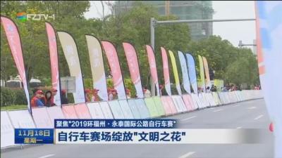 """聚焦""""2019环福州·永泰国际公路自行车赛"""" 速度与激情 展马尾赛段之美"""