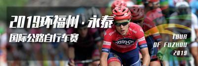 2019环福州·永泰国际公路自行车赛