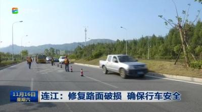 连江:修复路面破损 确保行车安全