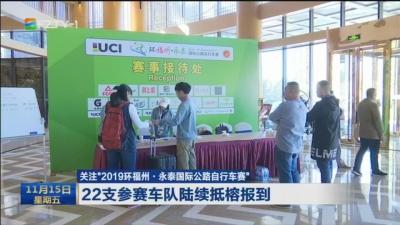"""关注""""2019环福州·永泰国际公路自行车赛"""" 22支参赛车队陆续抵榕报到"""
