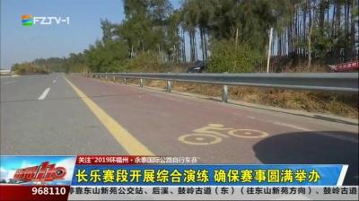 """关注""""2019环福州·永泰国际公路自行车赛"""":长乐赛段开展综合演练 确保赛事圆满举办"""