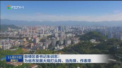 鼓楼区委书记朱训志:为省市发展大局打头阵、当先锋、作表率