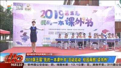 """2019第五届""""我的一本课外书活动启动 校园再掀""""读书热"""""""