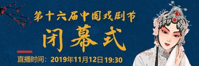 现场直播:第十六届中国戏剧节完美谢幕