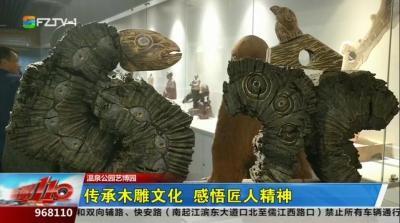 传承木雕文化  感悟匠人精神