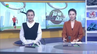 【2019.11.15】《福州动起来》