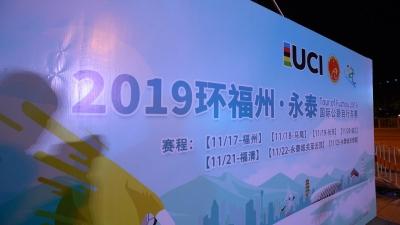抢先围观!2019环福州·永泰国际公路自行车赛开幕