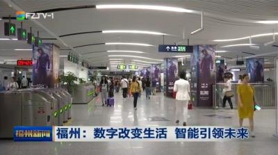 福州:数字改变生活 智能引领未来