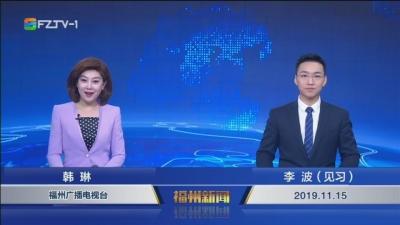 【2019.11.15】《福州新闻》