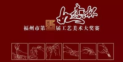 """福州市第25届工艺美术""""如意杯""""大奖赛颁奖典礼圆满举行"""