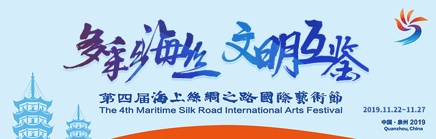 多彩海丝·文明互鉴 第四届海上丝绸之路国际艺术节