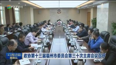 政协第十三届福州市委员会第三十次主席会议召开