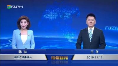 【2019.11.16】《福州新闻》