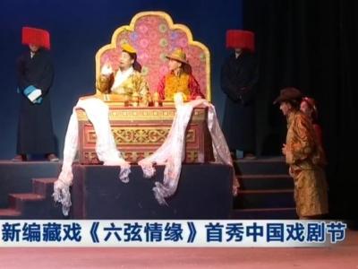 《六弦情缘》惊艳上演!藏戏首次亮相中国戏剧节