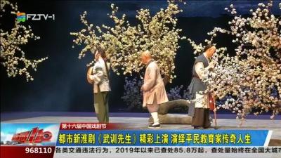 都市新淮剧《武训先生》精彩上演 演绎平民教育家传奇人生
