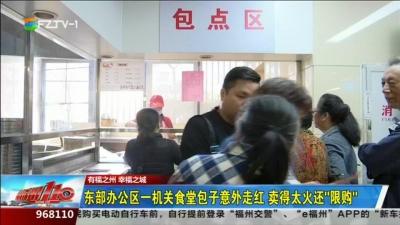 """东部办公区一机关食堂包子意外走红 卖得太火还""""限购"""""""