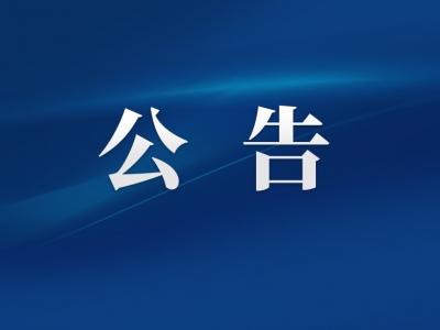 福州广播电视台办公网络系统交换机更新采购服务项目 询价结果公示