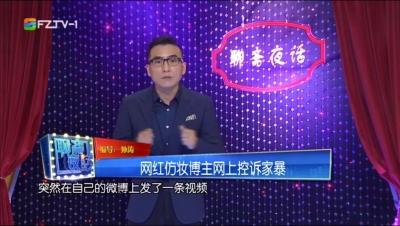 聊斋夜话丨网红仿妆博主网上控诉家暴