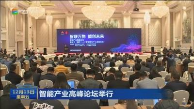 智能产业高峰论坛举行 华为(福州)人工智能孵化中心启动