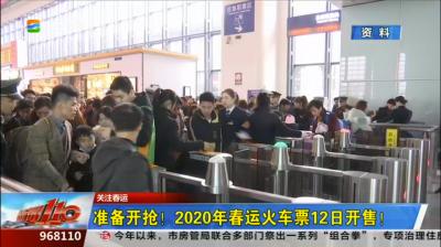准备开抢!2020年春运火车票12日开售!