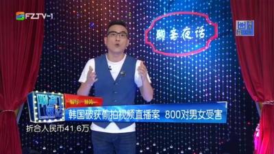 聊斋夜话丨韩国破获偷拍视频直播案 800对男女受害