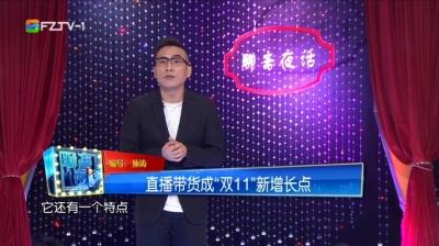 """聊斋夜话丨直播带货成""""双11""""新增长点"""