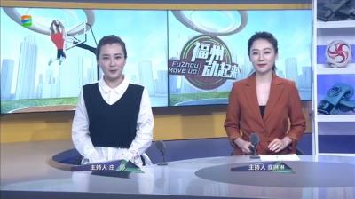 【2019.12.2】《福州动起来》