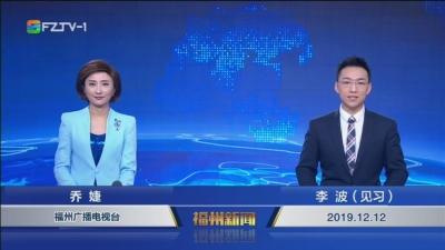 【2019.12.12】《福州新闻》