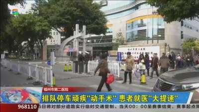 """福州市第二医院:排队停车顽疾""""动手术"""" 患者就医""""大提速"""""""