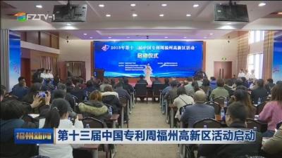 第十三届中国专利周福州高新区活动启动