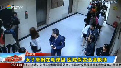 女子晕倒在电梯里 医院保安迅速救助