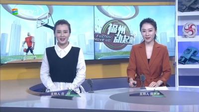 【2019.12.9】《福州动起来》