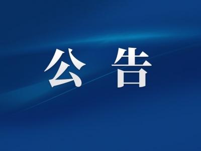 """福州广播电视台在""""华人头条""""APP开设界面专区技术服务项目 单一来源公告"""