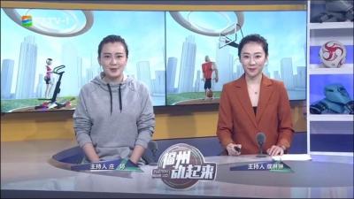 【2019.12.1】《福州动起来》