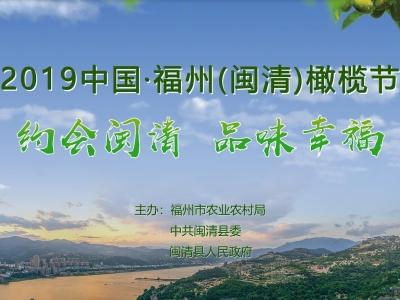 灯光秀、橄榄宴...约会2019中国•福州(闽清)橄榄节!
