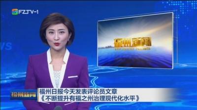 福州日报今天发表评论员文章《不断提升有福之州治理现代化水平》
