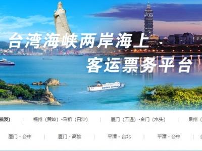 """明天起!大陆坐船去台湾,""""一站式""""购票!"""