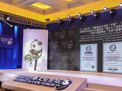 2019年巴斯文化论坛在福州举办
