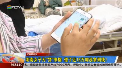 """湖南女子为""""贷""""来榕 借了近13万却没拿到钱?"""