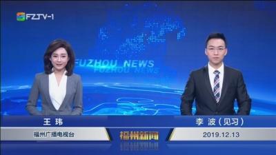 【2019.12.13】《福州新闻》