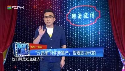 """聊斋夜话丨""""云追星""""衍生新黑产:饭圈职业代拍"""