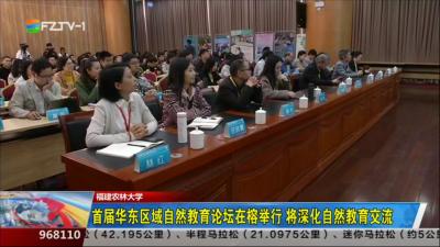 首届华东区域自然教育论坛在榕举行 将深化自然教育交流